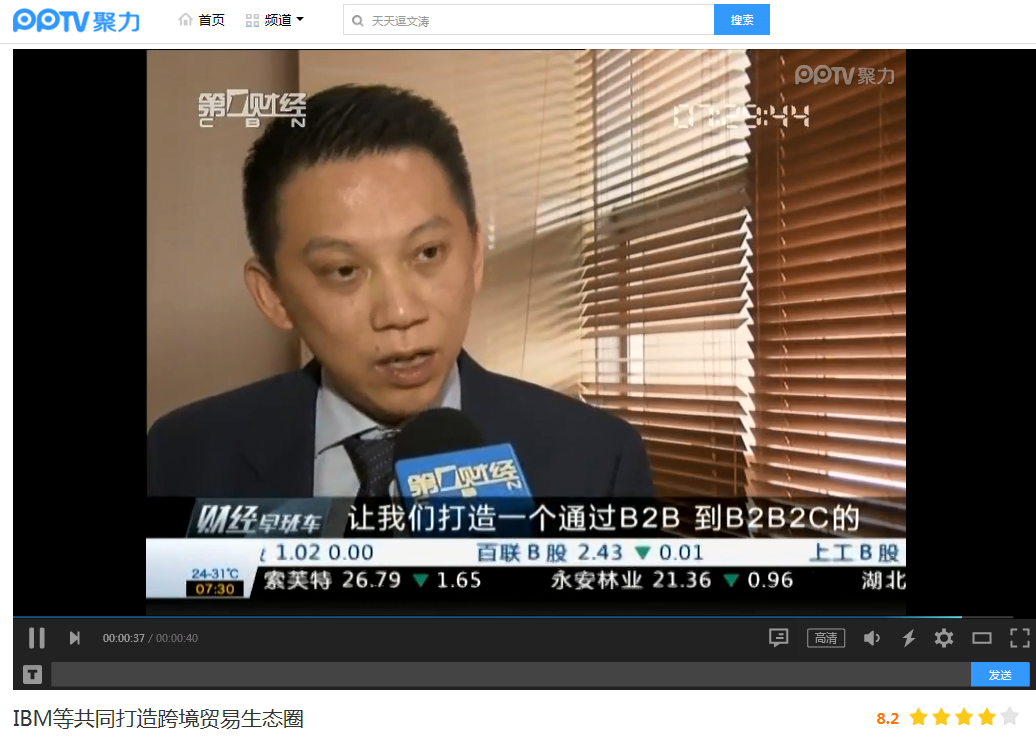 PPTV转载第一财经电视报道视频资料