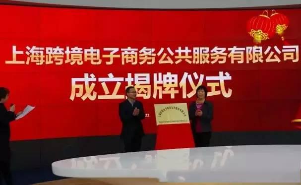 上海跨境电子商务